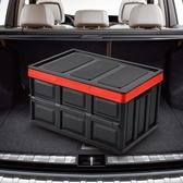 車載儲物箱汽車后備尾箱儲物箱多功能可摺疊大號56L塑料帶蓋收納  ATF  極有家