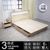 IHouse-山田 日式插座燈光房間三件組(床頭+收納床底+床頭櫃)-雙大6尺