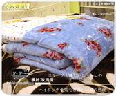 大阪寢屋川˙發熱 Baby Touch◎防瞞毛布系列【繽紛˙玫瑰情】(藍) 三菱極細毛布(180*230cm)