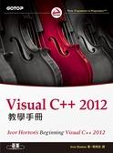 (二手書)Visual C++ 2012 教學手冊