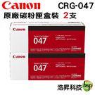 【原廠盒裝碳匣 黑色兩支】Canon CRG-047 適用於LBP110 MF113W