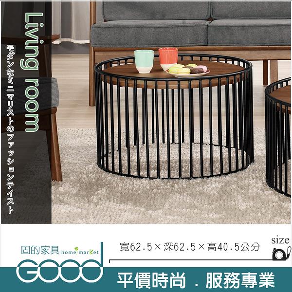 《固的家具GOOD》550-2-AP 嘉可布圓型茶几(中)