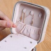 全館83折 便攜首飾盒小巧旅行耳釘手環項鏈戒指收納盒簡約方形隨身首飾包