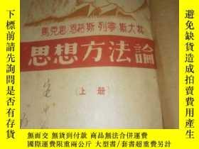二手書博民逛書店罕見思想方法論,華北新華書店1943年出版。毛澤東代序18936