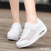 氣墊鞋2019夏季新款搖搖鞋女網面透厚底增高休閒單鞋跑步鞋運動鞋 QG30727『bad boy時尚』