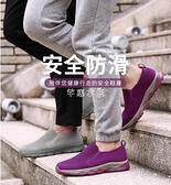健老人鞋女季新款媽媽軟底防滑網面鞋奶奶休閑健步鞋 快速出貨