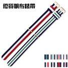 帆布錶帶-316L不鏽鋼配件方便更換優質...