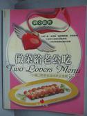 【書寶二手書T4/餐飲_XEH】做菜給老公吃_劉令儀