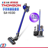 【信源電器】0.35L【THOMSON湯姆盛 手持無線吸塵器】SA-V03D/SAV03D