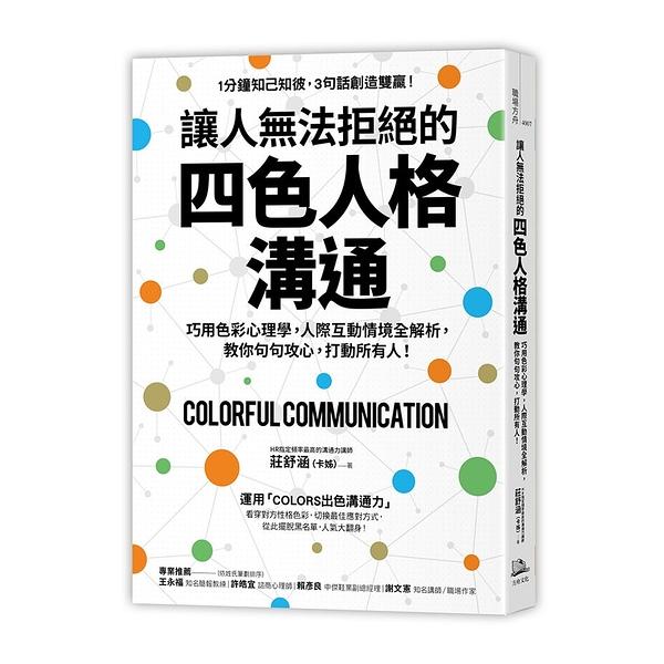 讓人無法拒絕的四色人格溝通:巧用色彩心理學,人際互動情境全解析,教你句句攻心,打