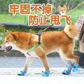 小狗狗鞋子透氣夏天小型中型犬防水夏季寵物腳套【宅貓醬】