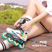 溜冰鞋專業直排輪滑鞋成人滑冰鞋男女旱冰鞋平花鞋兒童溜冰鞋成年LX 嬡孕哺