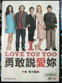 挖寶二手片-P07-027-正版DVD-電影【勇敢說愛妳】-伊凡史漢基 彼得汀克萊傑(直購價)