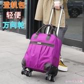 拉桿包大號萬向輪手提包行李袋男短途旅行袋韓版大容量登機箱女旅行包 DR24769【Rose中大尺碼】