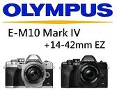 名揚數位 OLYMPUS OM-D E-M10 Mark IV KIT 14-42mm EZ 公司貨 (分12/24期0利率) 登錄送好禮(04/30)