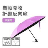 全自動折疊反向傘三折黑膠防曬兩用雨傘超大車用傘