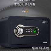 得力保險櫃家用小型迷你保險箱辦公指紋密碼鑰匙安全防盜全鋼保管箱床頭櫃20/25c
