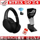 [地瓜球@] ASUS 華碩 ROG STRIX GO 2.4 無線 耳機 麥克風 耳麥 電競