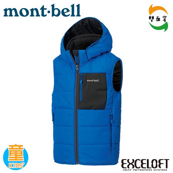 【Mont-Bell 日本 童 Thermaland hooded vest連帽化纖背心《藍/深灰》】1101604/保暖背心