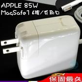 APPLE 85W 18.5V,4.6A 充電器(保固最久)-蘋果  A1343,A1344,PA-1850-3,MA090LL,MA600LL,MA601LL,MA092LL/A