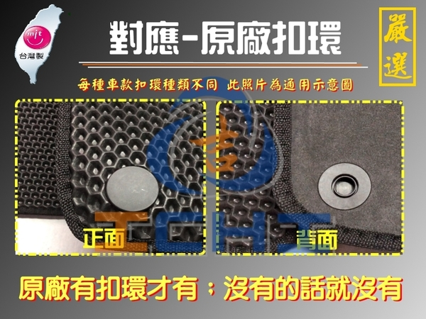 【鑽石紋】95-00年 Tigra 腳踏墊 / 台灣製造 工廠直營 / tigra海馬腳踏墊 tigra腳踏墊 tigra踏墊