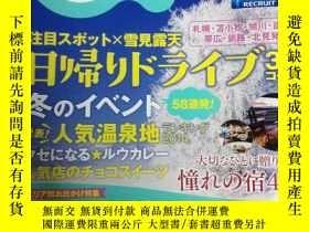 二手書博民逛書店罕見北海道じゃらん 2014年2月號 旅遊指南類雜誌 日版正品Y