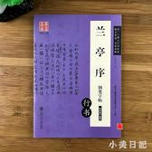 蘭亭序行書硬筆書法字帖 成人繁體字古貼初學者照寫練字帖 aj10049『小美日記』