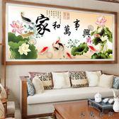 印花3D十字繡客廳家和萬事興新款/米蘭世家