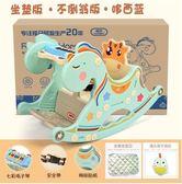 兒童搖馬兩用小木馬帶音樂嬰兒寶寶玩具搖椅塑料搖搖馬周歲禮物igo『韓女王』