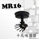 MR16 十爪吸頂燈 - 空台,展示間居家夜市必備燈款【數位燈城LED Light-Link】CD0453 光源/變壓器另計