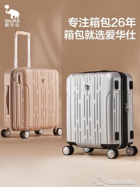 行李箱 輕便拉桿箱20寸行李箱小登機箱結實皮箱密碼旅行箱子【快速出貨】