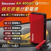 [富廉網] 飛樂 『第三代』Discover AH-800QC QC 3.0快充 救車行動電源