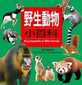 (二手書)野生動物小百科