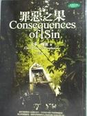 【書寶二手書T6/翻譯小說_GNB】罪惡之果_克萊兒?蘭麗芙?霍桑