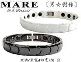 【MARE-精密陶瓷】對鍊 系列:經典(白寬&黑寬)陶  款