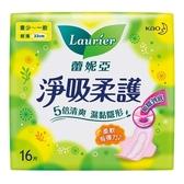 蕾妮亞 淨吸柔護 輕薄日用 衛生棉 22cm (16片x2包)/組