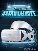 手機專用rv虛擬現實3d游戲ar眼睛一體機智慧眼鏡 【全館免運】