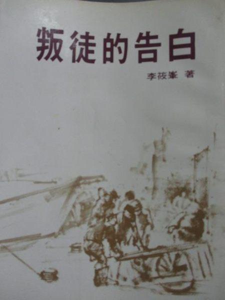 【書寶二手書T2/法律_LAO】叛徒的告白_李筱峰