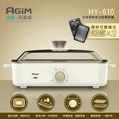 【奇奇文具】AGiM法國 HY-610-WH 多功能電烤爐(含湯鍋)