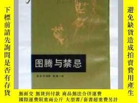 二手書博民逛書店罕見圖騰與禁忌(繁體豎版)Y18771 佛洛伊德 楊庸一譯 中國