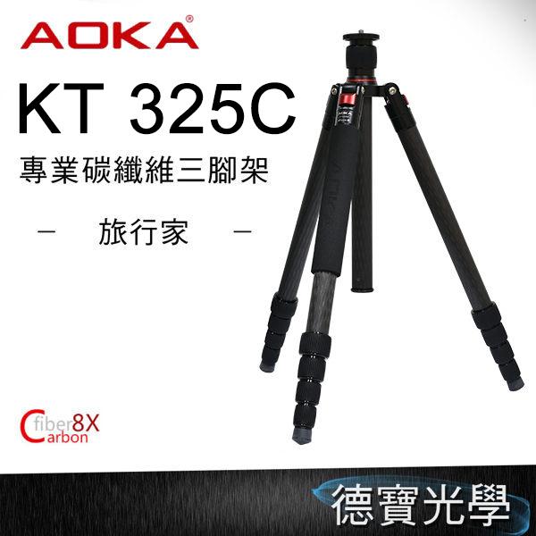 AOKA KT-325C 三號五節反折腳架 專業推薦碳纖維三腳架 全展高度203cm 旅行三腳架 風景專業腳架