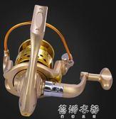 漁輪全金屬軸承 紡車輪特遠投魚輪價海竿輪磯釣路亞前卸力魚線輪  蓓娜衣都