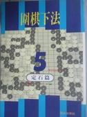 【書寶二手書T1/嗜好_OOS】圍棋下法定石篇5_太平修三原
