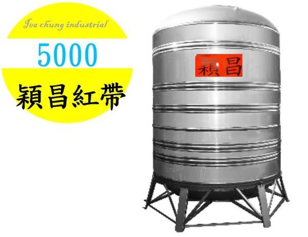 【亞昌】穎昌紅帶5000 不鏽鋼水塔附槽架 **SH-5000**