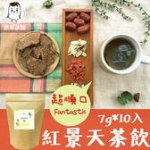 紅景天茶飲 (7g*10入/袋) 養生茶 無咖啡因 青草茶 茶包 冷熱泡茶 鼎草茶舖