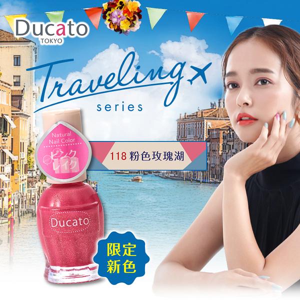 《日本製》Ducato 自然潤澤指甲油-118粉色玫瑰湖N 11ml  ◇iKIREI