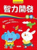 幼兒動腦練習:智力開發5?6歲【練習本】