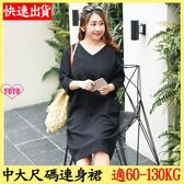 YOYO 中大尺碼V領中袖洋裝連身裙(XL-4L)【AH1025】