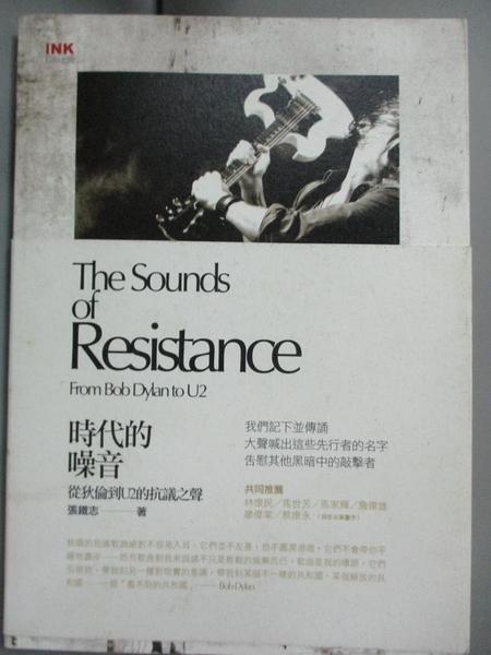 【書寶二手書T1/音樂_NSO】時代的噪音:從狄倫到U2的抗議之聲_張鐵志