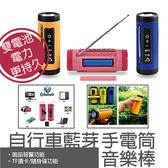 【臺灣製造】鋒寶 自行車藍芽手電筒+音樂棒MP3型  FB-318 廣播 收音機 CD 藍芽 音響 音樂